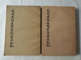 历史类:校刊史记集解索隐正义札记(二册全)
