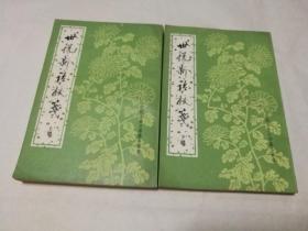 中国古代文学:世说新语校笺(中华书局)