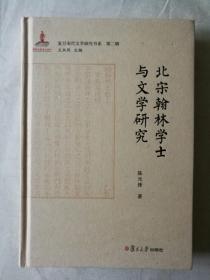历史类:北宋翰林学士与文学研究