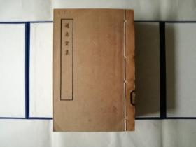 影印原版古籍类:通志堂集(上海古籍影印,线装四册全)