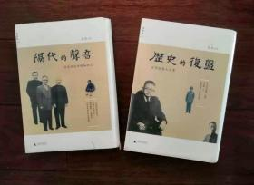 《历史的复盘:百年纷争人与事》《隔代的声音:历史劲流中的知识人》(共两册,均为毛边本)