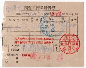 旅店专题----50年代发票单据-----1955年通河县,胜利旅店, 宿费发货票2002-44(有红字加字宣传语)