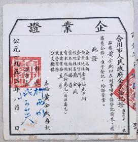 """食品专题----结婚毕业营业证类-----1953年四川省合川市""""豆芽门市""""营业证,846"""