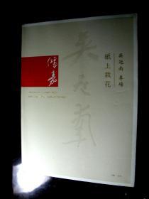 吴永良一种(嘉鸿拍卖),吴宪生画集一种,二种合售。晚上拍摄,光源散漫。书是新的