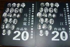 马其宽画集+刘江书法集   二种合售