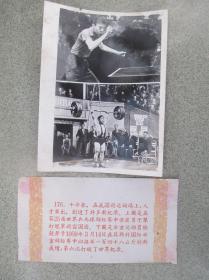 1959年,为庆祝新中国成立十周年而发行的【祖国十年建设成就】之176容国团(上),陈镜开(下)详情见说明   尺寸:约20厘米*15厘米