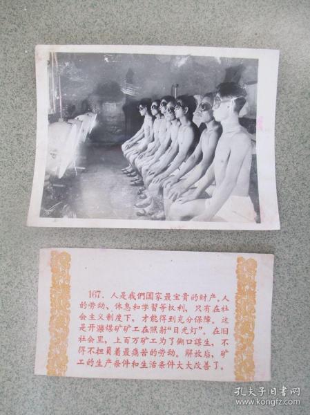 """1959年,为庆祝新中国成立十周年而发行的【祖国十年建设成就】之167开滦煤矿矿工在照射""""日光灯""""  尺寸:约20厘米*15厘米"""