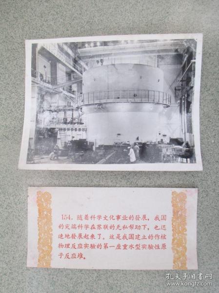 1959年,为庆祝新中国成立十周年而发行的【祖国十年建设成就】之154我国第一座重水型实验性原子反应堆  尺寸:约20厘米*15厘米