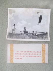 1959年,为庆祝新中国成立十周年而发行的【祖国十年建设成就】之185玩跳板的朝鲜族姑娘  尺寸:约20厘米*15厘米
