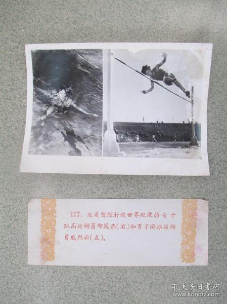 1959年,为庆祝新中国成立十周年而发行的【祖国十年建设成就】之177曾打破世界纪录的女子跳高运动员郑凤荣(右)和男子 游泳运动员戚烈云(左)  尺寸:约20厘米*15厘米