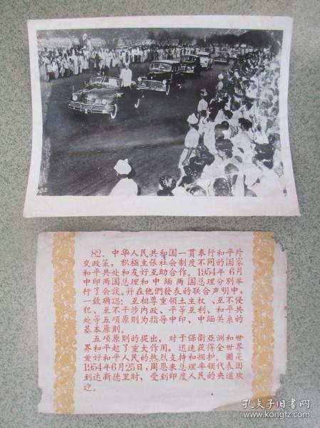 1959年,为庆祝新中国成立十周年而发行的【祖国十年建设成就】之82周恩来到达新德里时的情景  尺寸:约20厘米*15厘米