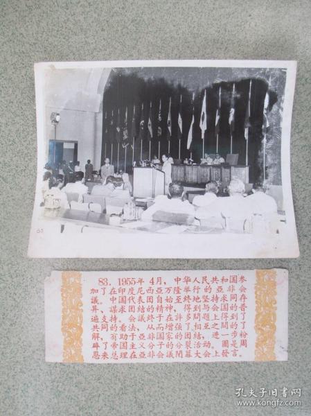 1959年,为庆祝新中国成立十周年而发行的【祖国十年建设成就】之83周总理在亚非会议闭幕大会发言  尺寸:约20厘米*15厘米