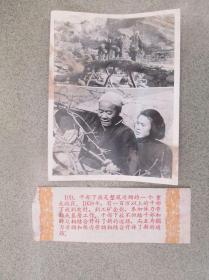 1959年,为庆祝新中国成立十周年而发行的【祖国十年建设成就】之109干部下放劳动  尺寸:约20厘米*15厘米