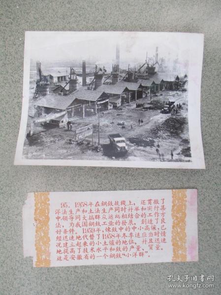 """1959年,为庆祝新中国成立十周年而发行的【祖国十年建设成就】之195安徽省的钢铁""""小洋群""""  尺寸:约20厘米*15厘米"""