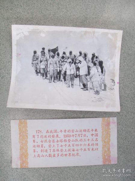 1959年,为庆祝新中国成立十周年而发行的【祖国十年建设成就】之178登山运动创新高  尺寸:约20厘米*15厘米