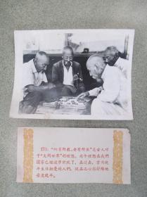 1959年,为庆祝新中国成立十周年而发行的【祖国十年建设成就】之170心襟舒畅的老年人 尺寸:约20厘米*15厘米