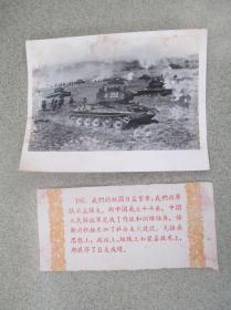 1959年,为庆祝新中国成立十周年而发行的【祖国十年建设成就】之186日益强大的人民军队 尺寸:约20厘米*15厘米