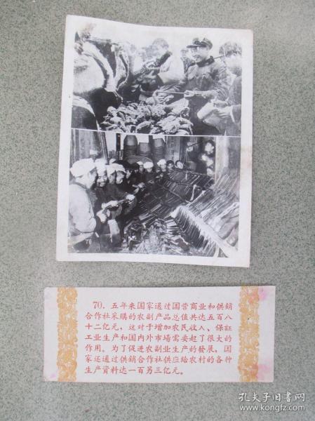 1959年,为庆祝新中国成立十周年而发行的【祖国十年建设成就】之70在农村的供销合作社里  尺寸:约20厘米*15厘米