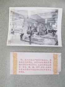 1959年,为庆祝新中国成立十周年而发行的【祖国十年建设成就】之69商业供应不断增长  尺寸:约20厘米*15厘米