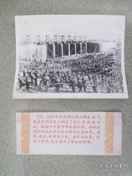 1959年,为庆祝新中国成立十周年而发行的【祖国十年建设成就】之105水利工程在抗旱、防涝斗争中显示了伟大作用  尺寸:约20厘米*15厘米