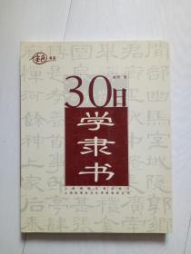 30日学隶书