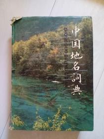 中国地名词典