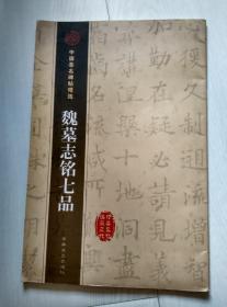 魏墓志铭七品 中国著名碑帖精选