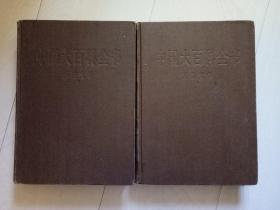 中国大百科全书(外国文学 1,2两卷)合售