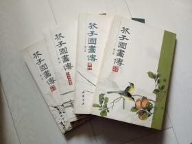 芥子园画传(全6册。现存4册合售)