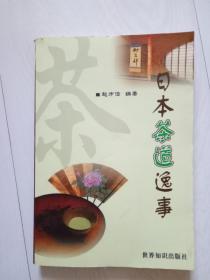 日本茶道逸事