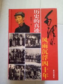 历史的真迹(全10册,缺第1和第10册)存8册合售