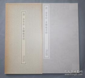 二玄社书法碑帖:书迹名品丛刊 第140回《清 金冬心 金刚般若经》1982年印刷 品相如图