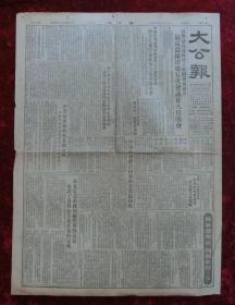 老报纸:大公报1953年7月16日(有:朝鲜停战谈判等内容)