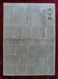 老报纸:大公报1953年10月11日(开展体育运动创造更高纪录)