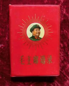 毛主席语录(红塑料皮)e12  带检查证