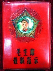 毛主席最新指示,附:林副主席指示摘录(红塑料皮)624