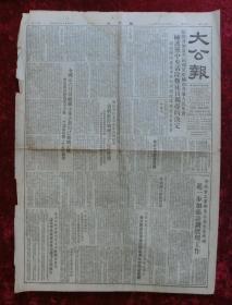 老报纸:大公报1953年7月14日(有:朝鲜停战谈判等内容)
