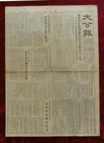 老报纸:大公报1953年9月21日
