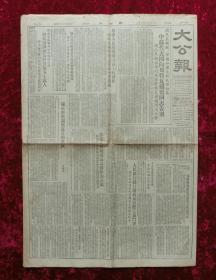 老报纸:大公报1953年3月19日(有抗美援朝专刊时评等内容)