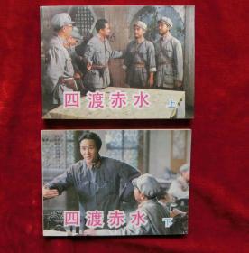 电影连环画:四渡赤水(上、下册)库存未阅