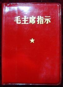 毛主席指示(红塑料皮)571