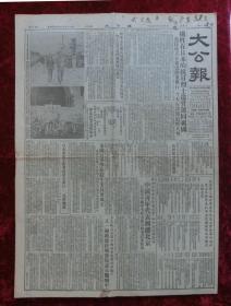 老报纸:大公报1953年7月8日(抗日烈士等内容)