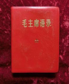 毛主席语录(红塑料皮)e16