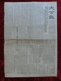 老报纸:大公报1953年7月20日