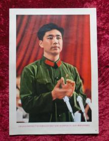 8开宣传画:王洪文(十大画页19)
