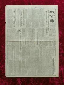 老报纸:大公报1953年6月29日(有:赠予彭德怀将军等以一级国旗勋章同时赠予志愿军战斗英雄以各级勋章、奖状等内容)