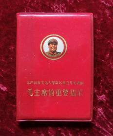 毛主席的重要指示(红塑料皮)e18