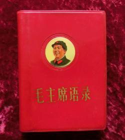 毛主席语录(红塑料皮)e13  带检查证