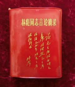 林彪同志言论摘录(红塑料皮)厚本750页+林彪同志生平19页 完整无缺!
