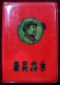 最高指示(红塑料皮)580